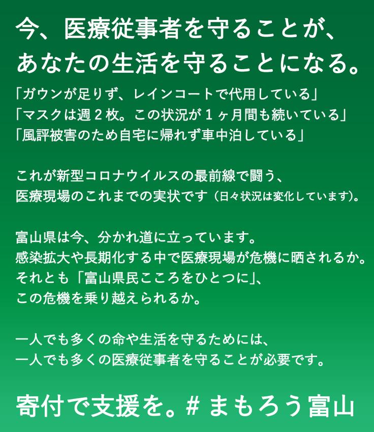 コロナ 目 富山 一人