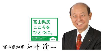 目 一人 富山 コロナ