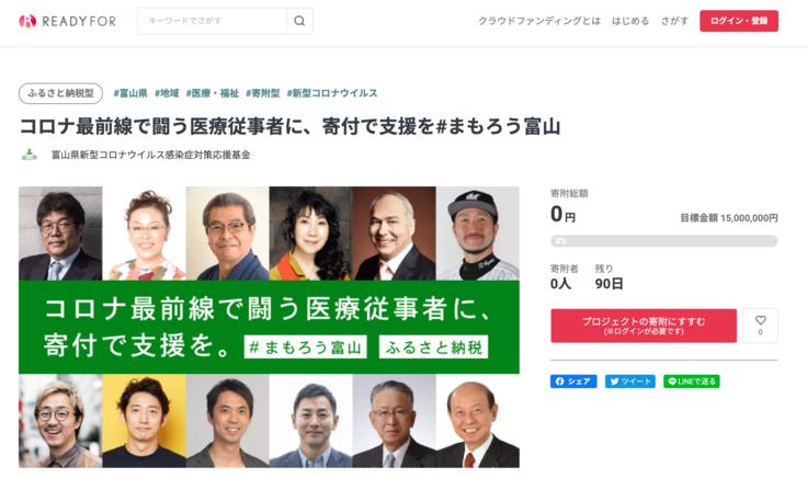 富山 ニュース コロナ 最新