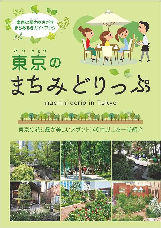 東京のまちみどりっぷ表紙