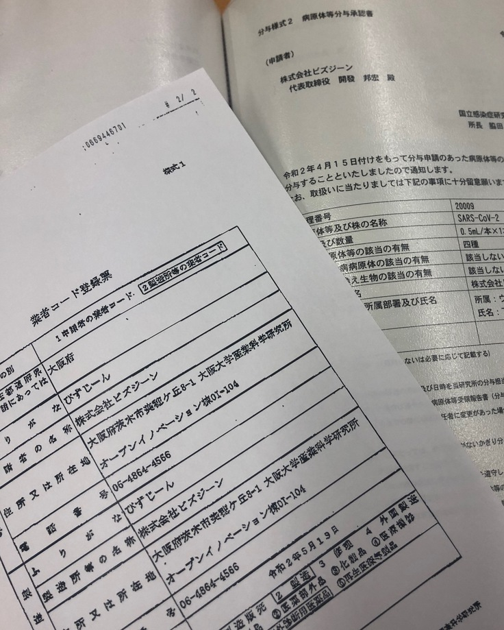 開発 Pcr 者 検査