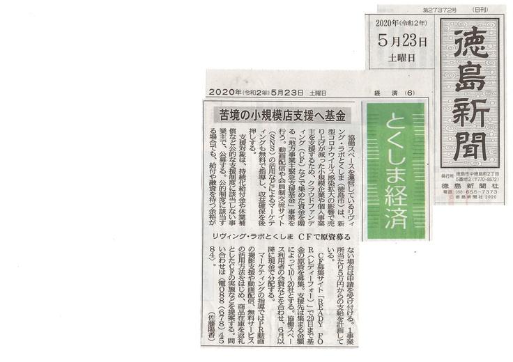 徳島新聞 朝刊 経済面 地方事業主緊急支援基金