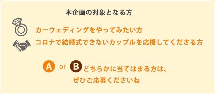 A or  Bどちらかに当てはまる方は、 ぜひご応募くださいね。A:カーウェディングをやってみたい方 B:コロナで結婚式できないカップルを応援してくださる方