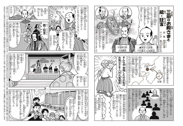 マンガ「三田のお殿さまと能・狂言」