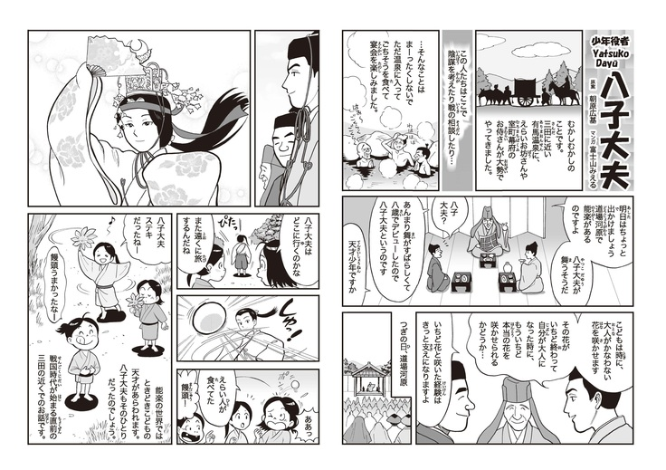 マンガ「少年役者・八子大夫」