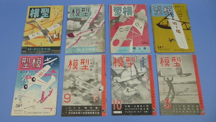 写真:「模型」日光書院から1943年6月から1945年1月まで発行