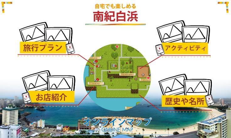 オンラインマップ概要イメージ