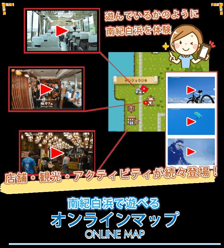 南紀白浜で遊べるオンラインマップのイメージ