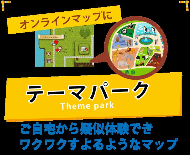 オンラインマップでテーマパークをデジタルマップ化