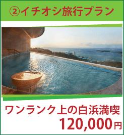 ¥120,000円 【ワンランク上の白浜満喫】盛りだくさん☆ペア1泊2日プラン