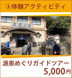 ・¥5,000 「白浜湯崎源泉めぐり」ガイドツアー
