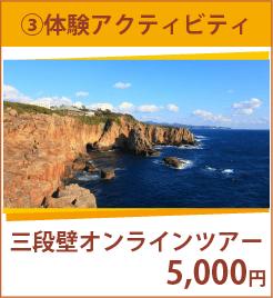 ¥5,000 南紀白浜の絶景スポット「三段壁」の魅力に迫るオンラインツアー!