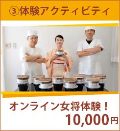 ¥10,000 オンライン女将体験!新作釜飯をプロデュース