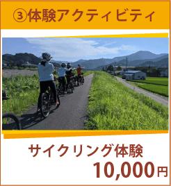 ¥10,000 サイクリング体験 ~白浜名所・スイーツ巡りコース~