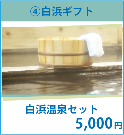 ¥5,000 白浜温泉セット 自宅で白浜温泉を感じてください。