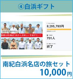 ¥10,000 南紀白浜名店の旅セット