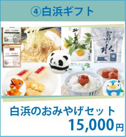 ¥15,000 白浜のおみやげセット 白浜に旅行に行ってきた気分をお届けします。