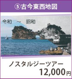 古今東西地図から「昭和体験ノスタルジーツアー」¥12,000