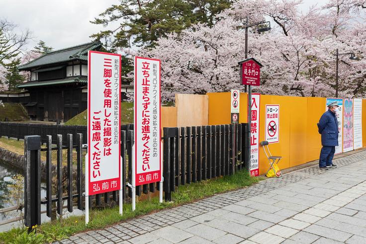 弘前公園一時閉鎖