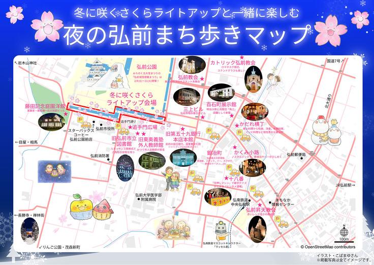 夜の弘前まち歩きマップ