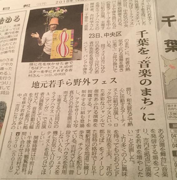 初年度開催、千葉日報の記事に取り上げていただきました。