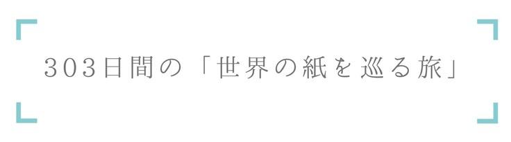 303日間の『世界の紙を巡る旅』を本にしたい!(kami/ 2020/10/07 公開 ...