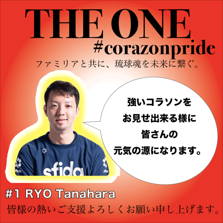 tanahara.comment