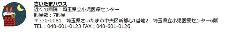https://www.dmhcj.or.jp/jp-house/1739/