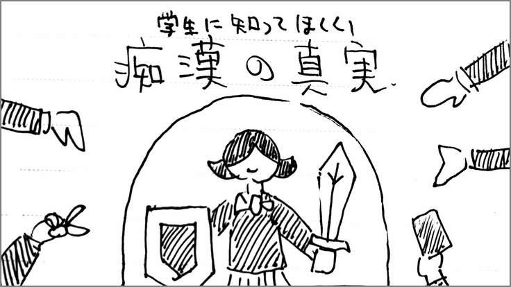 学生に知ってほしい痴漢の真実 S-01-01