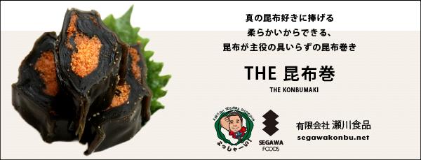 (有)瀬川食品