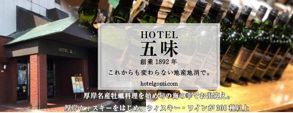 株式会社 ホテル五味