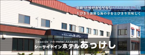 シーサイドインホテルあっけし