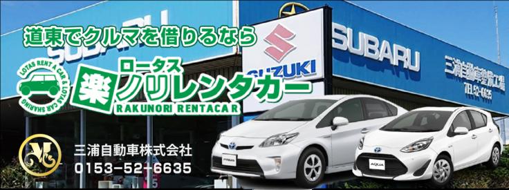 三浦自動車(株)