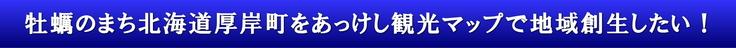 牡蠣のまち北海道厚岸町をあっけし観光マップで地域創生したい!