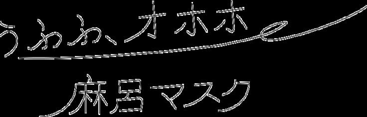 麻呂マスクロゴ