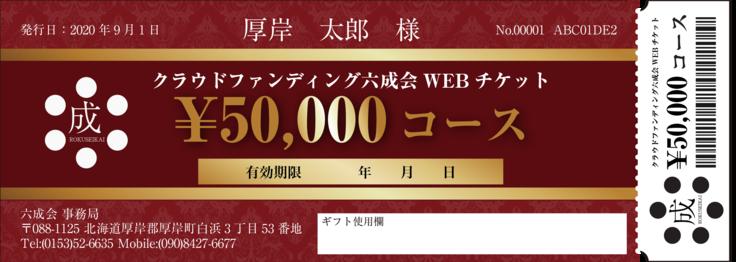 WEBチケット50000円分