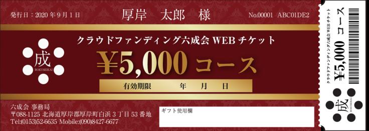 WEBチケット5000円分