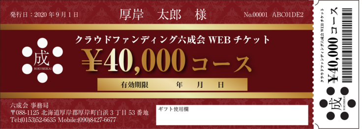 WEBチケット40000円分
