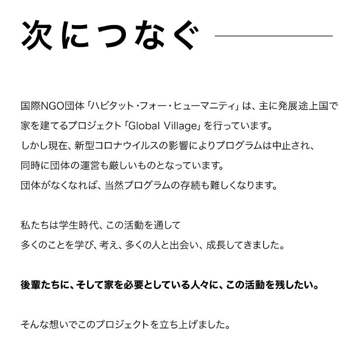 ハビタット・ジャパンのクラウドファンディング