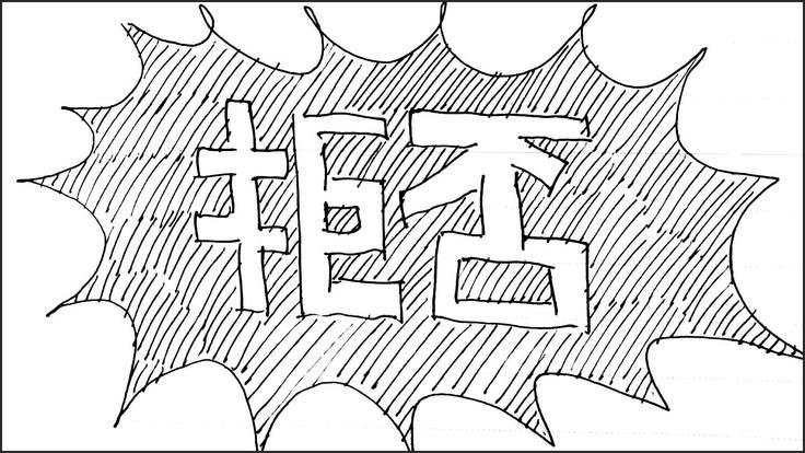 学生に知ってほしい痴漢の真実(修正版)S-01-09