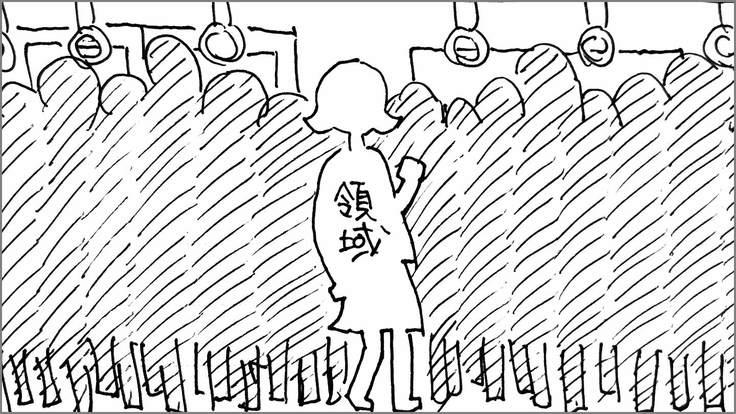 学生に知ってほしい痴漢の真実(修正版)S-01-13