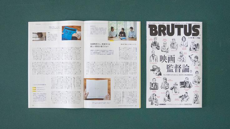 雑誌BRUTUS「映画監督論。」