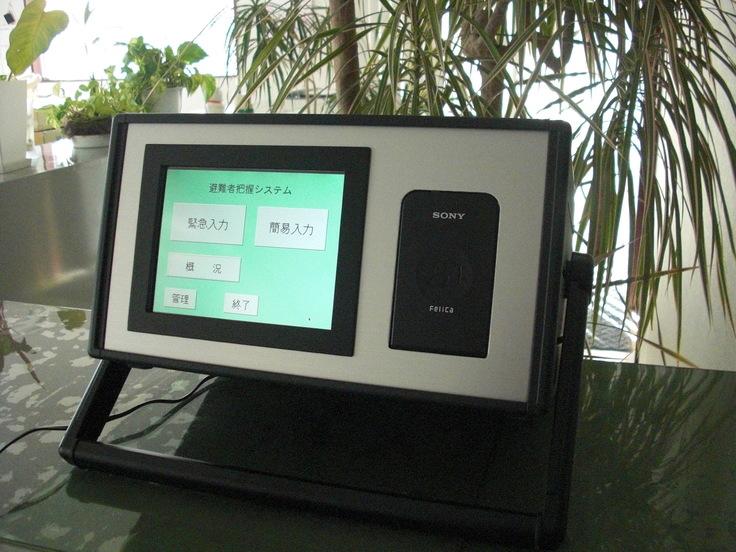 避難所運営支援システム初号機画像