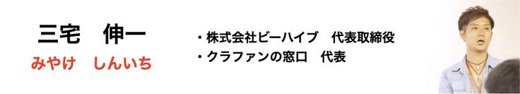 三宅伸一 株式会社ビーハイブ 代表取締役 クラファンの窓口 夢大学 学長