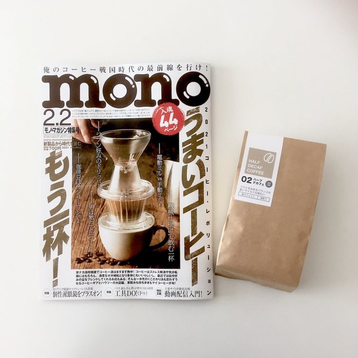 monoマガジン掲載 - Half Decaf Coffee