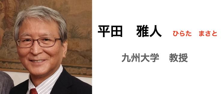 平田雅人教授 健康,サプリメント,オステオカルシン研究所,OC+,クラウドファンディング