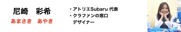 尼崎彩希(あまさきあやき) デザイナー,クラファンの窓口,クラウドファンディング