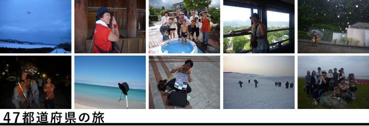 47都道府県の旅 写真