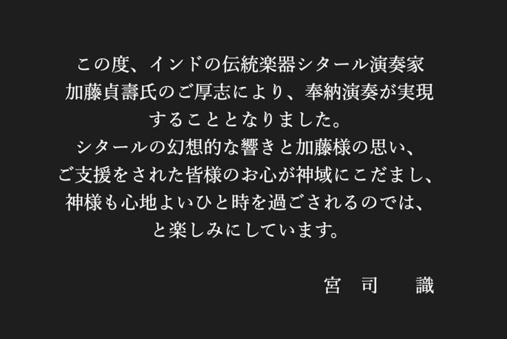 小國神社 打田宮司様より応援のメッセージ