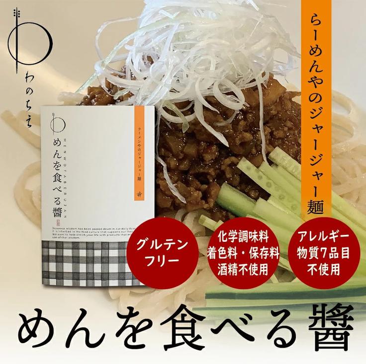 めんを食べる醤、無添加・グルテンフリーの炸醤麺の素